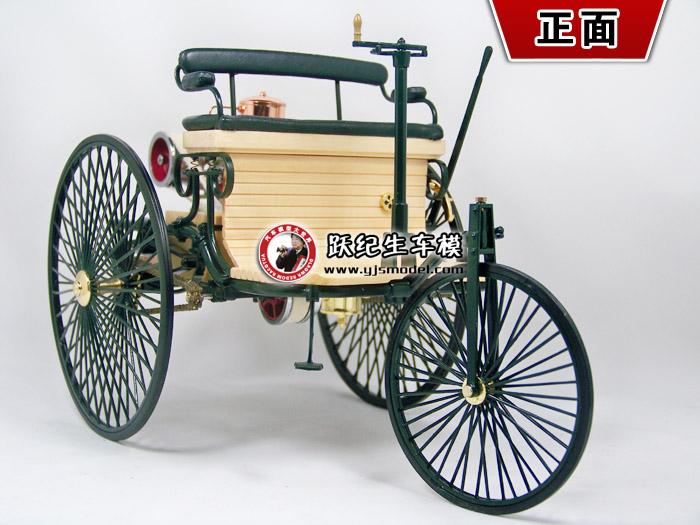 1886年奔驰一号